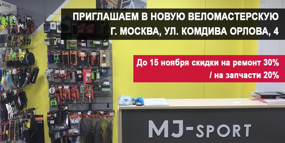 Новая веломастерская в Москве! Акции и скидки